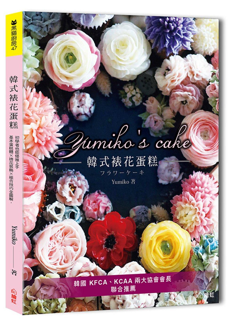 ◤博客來BOOKS◢ 暢銷書榜《推薦》Yumiko's Cake韓式裱花蛋糕:基本蛋糕體×擠花裝飾×組合技巧全圖解,初學者也能優雅上手