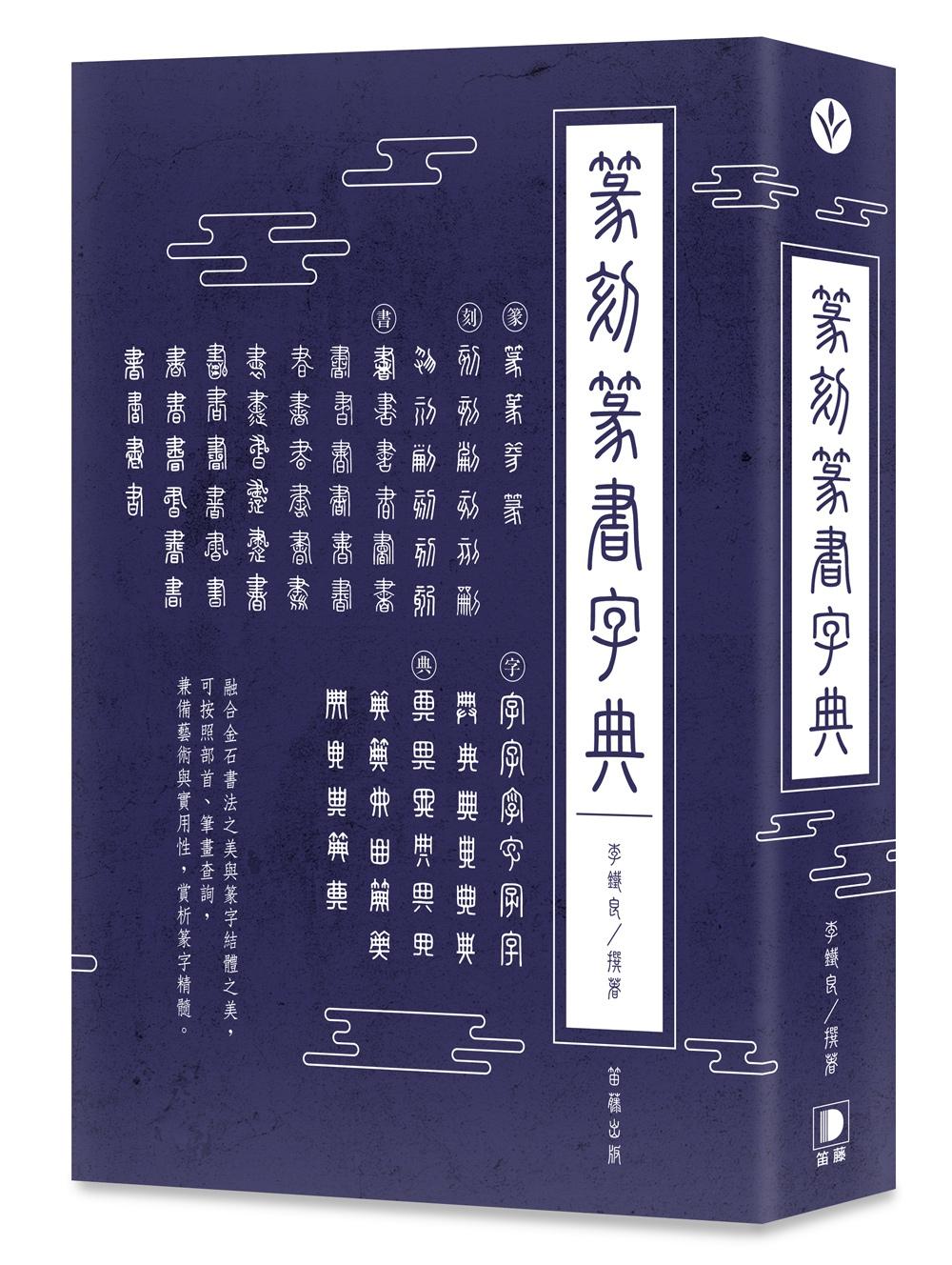 篆刻篆書字典:融合金石書法之美與篆字結體之美,可按照部首、筆畫查詢,兼備   藝術與實用性,賞析篆字精髓。(二版)