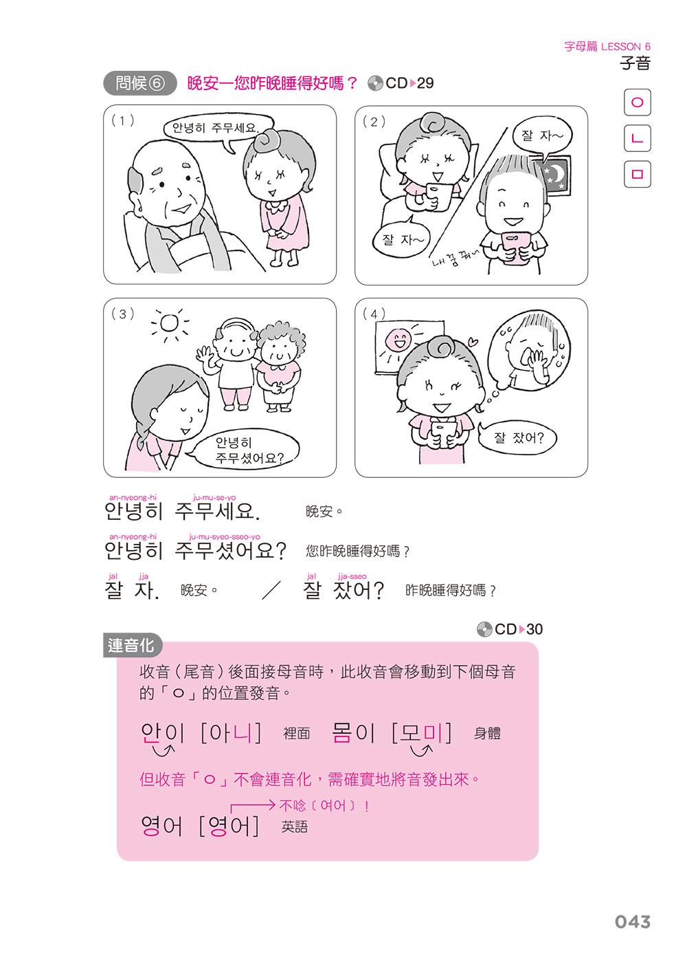 ◤博客來BOOKS◢ 暢銷書榜《推薦》說得一口好韓語:掌握替換套用法,學會基本句型就能說得流利!(1書1MP3)