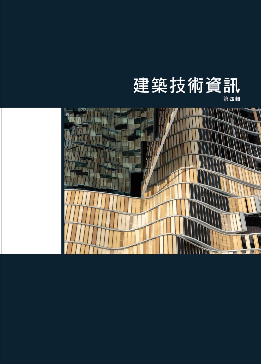 建築技術資訊 第四輯