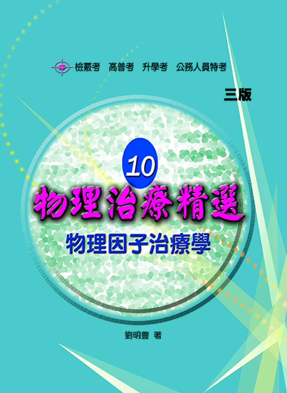 物理治療精選10:物理因子治療學(三版)