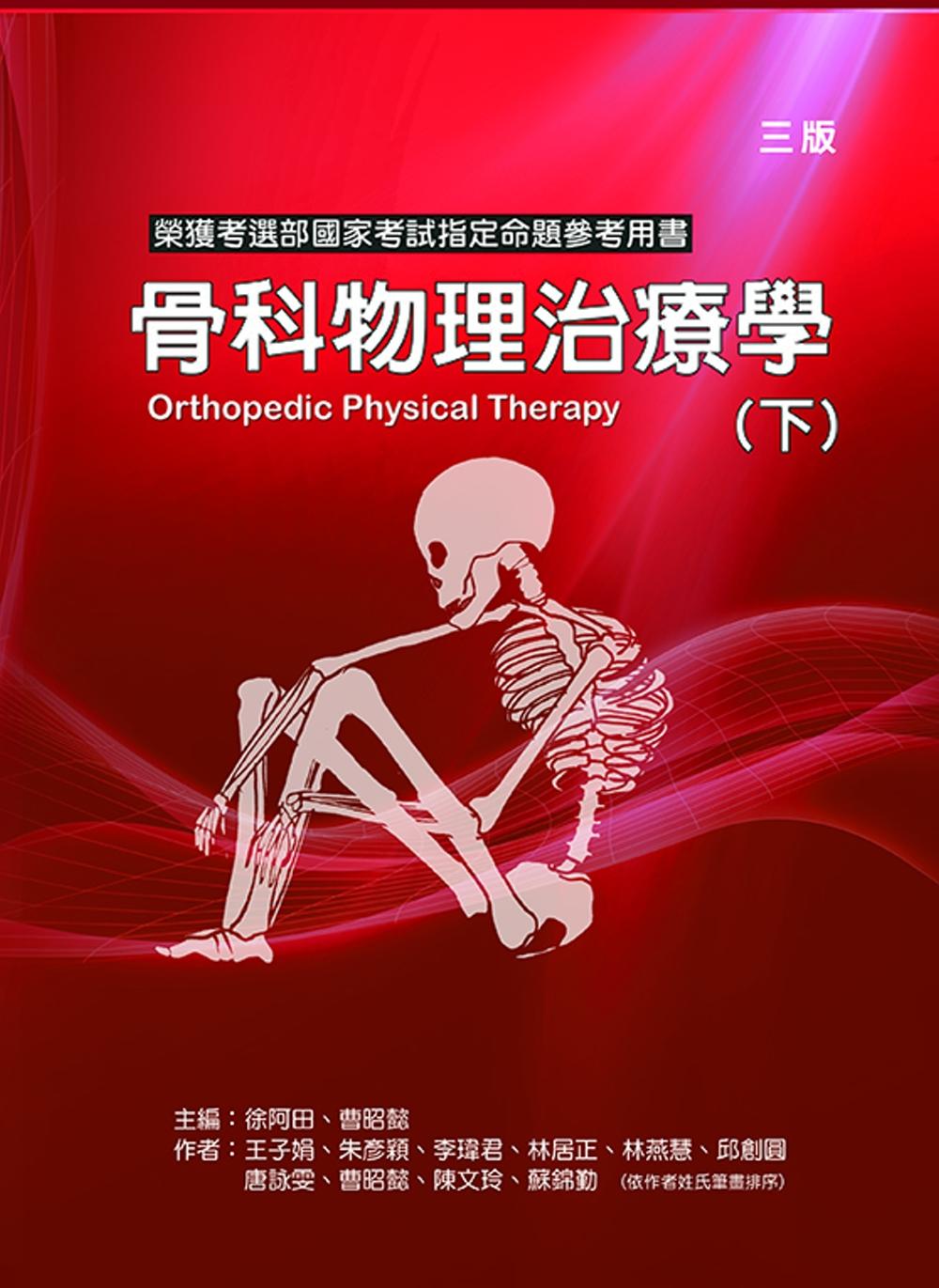 骨科物理治療學(下冊)(三版)