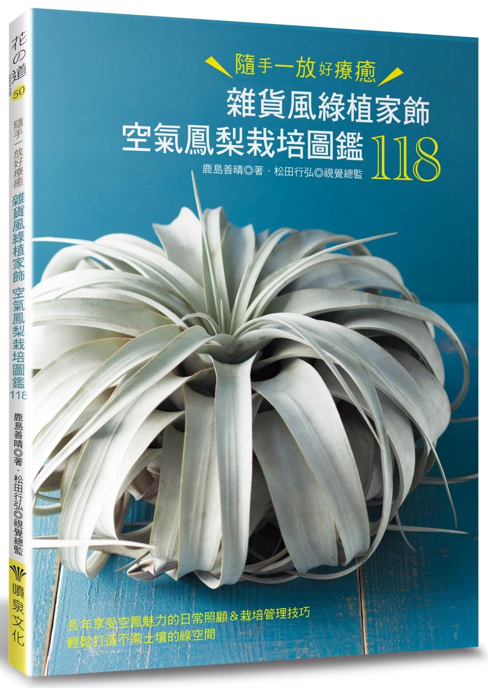 ◤博客來BOOKS◢ 暢銷書榜《推薦》雜貨風綠植家飾:空氣鳳梨栽培圖鑑118