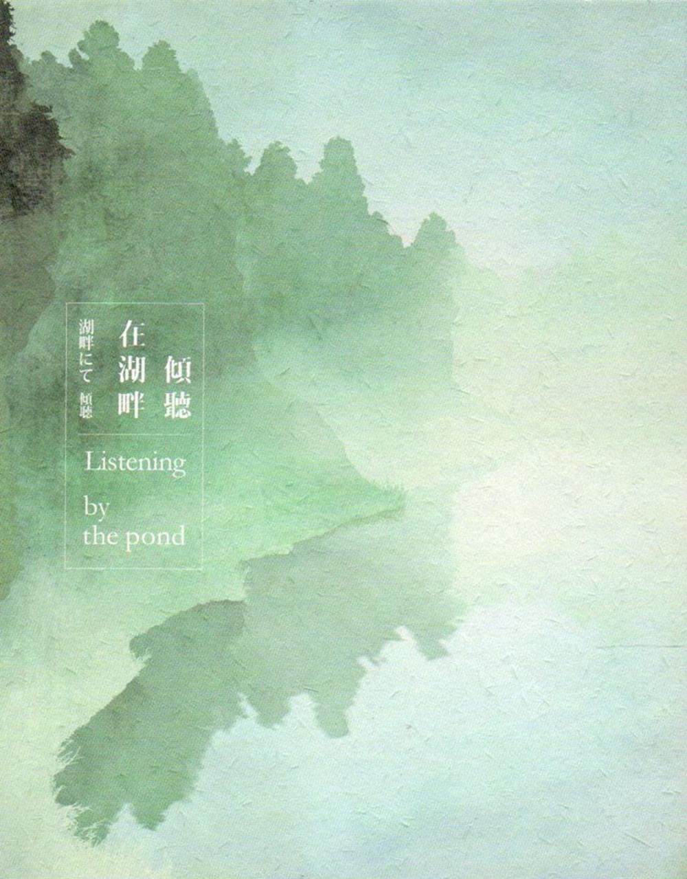 在湖畔傾聽[CD]