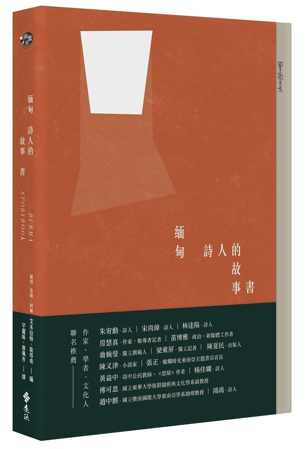 緬甸詩人的故事書