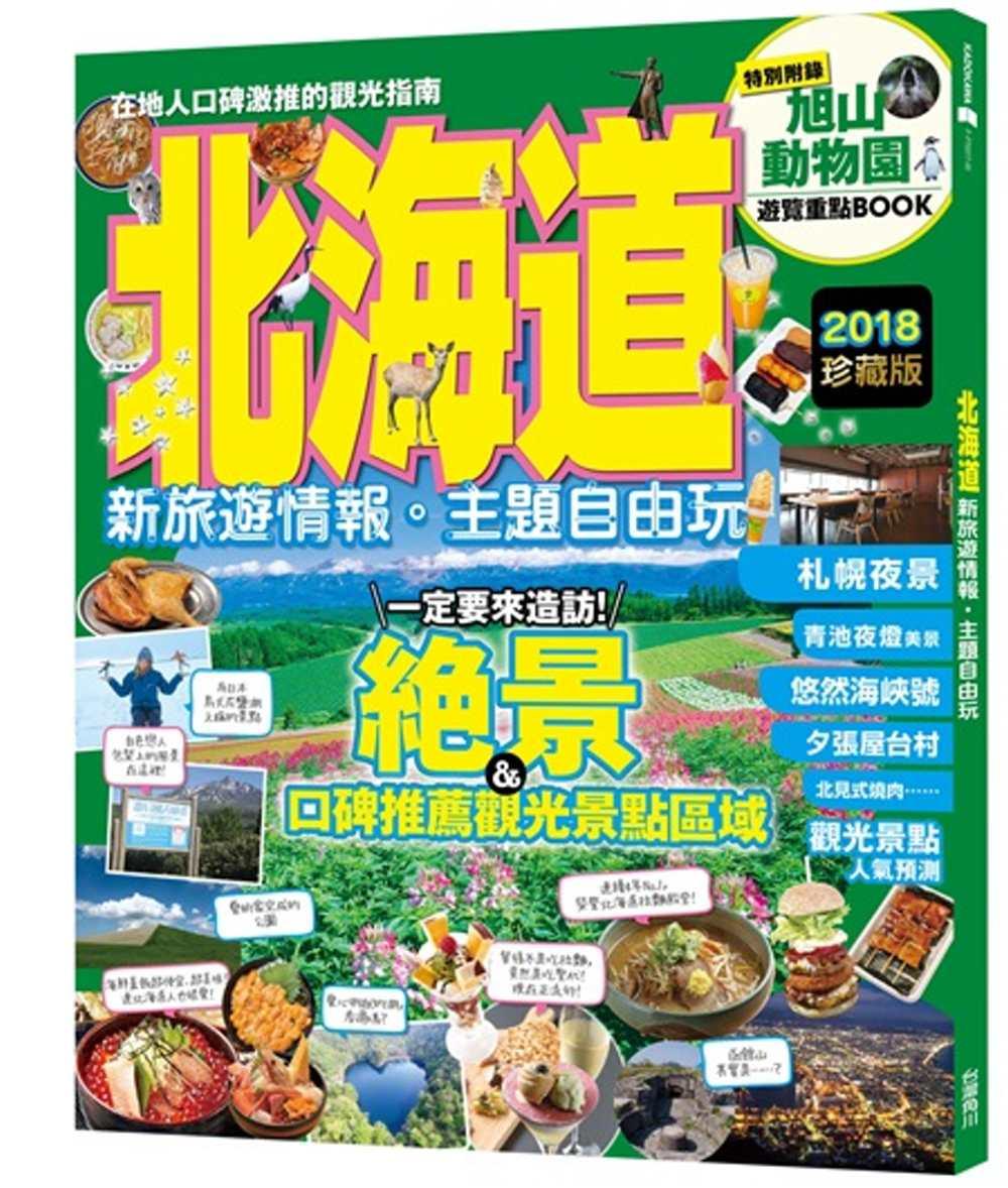 北海道:新旅遊情報‧主題自由玩