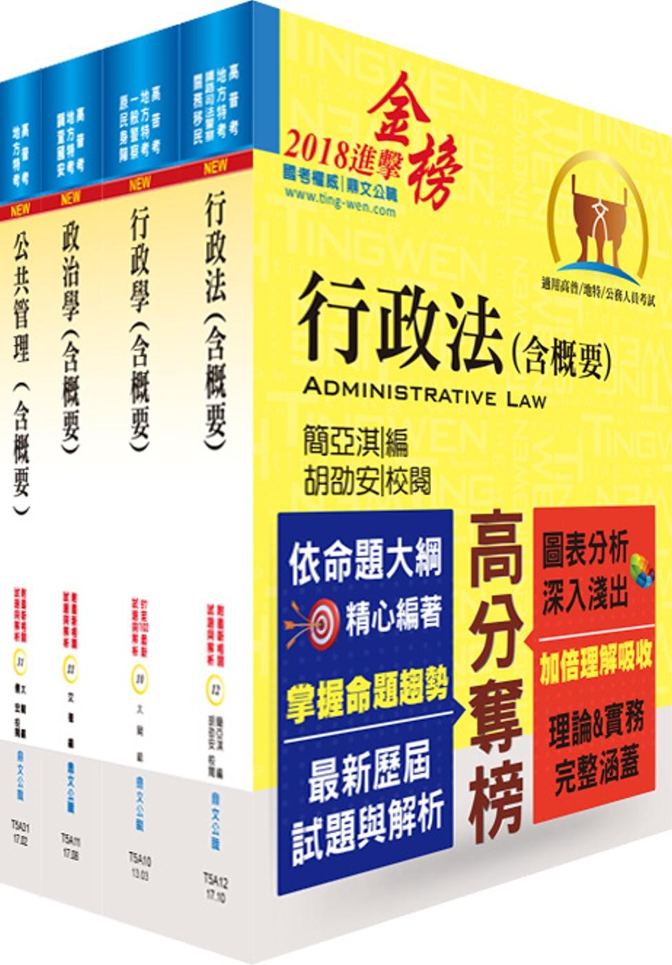 107年地方四等、普考(一般行政)專業科目套書(贈題庫網帳號、雲端課程)