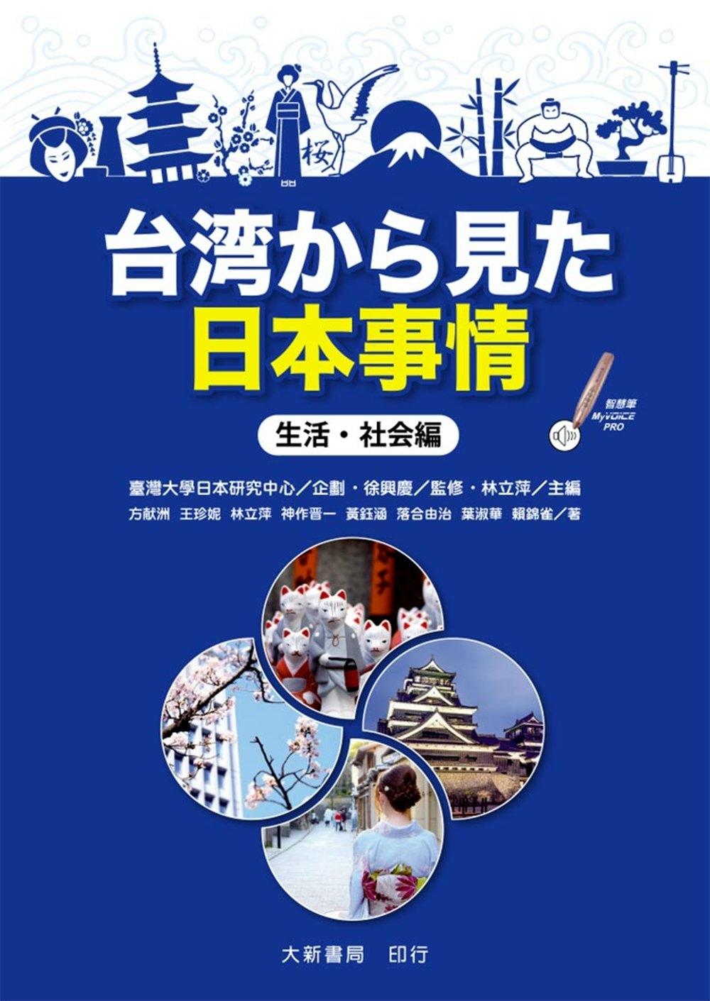 台湾から見た日本事情 生活・社会編