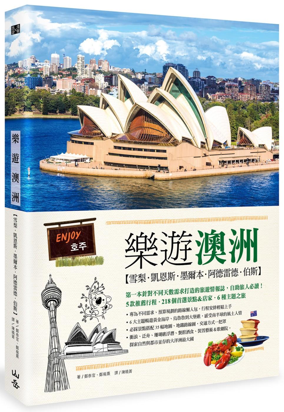 樂遊澳洲:雪梨.凱恩斯.墨爾本...