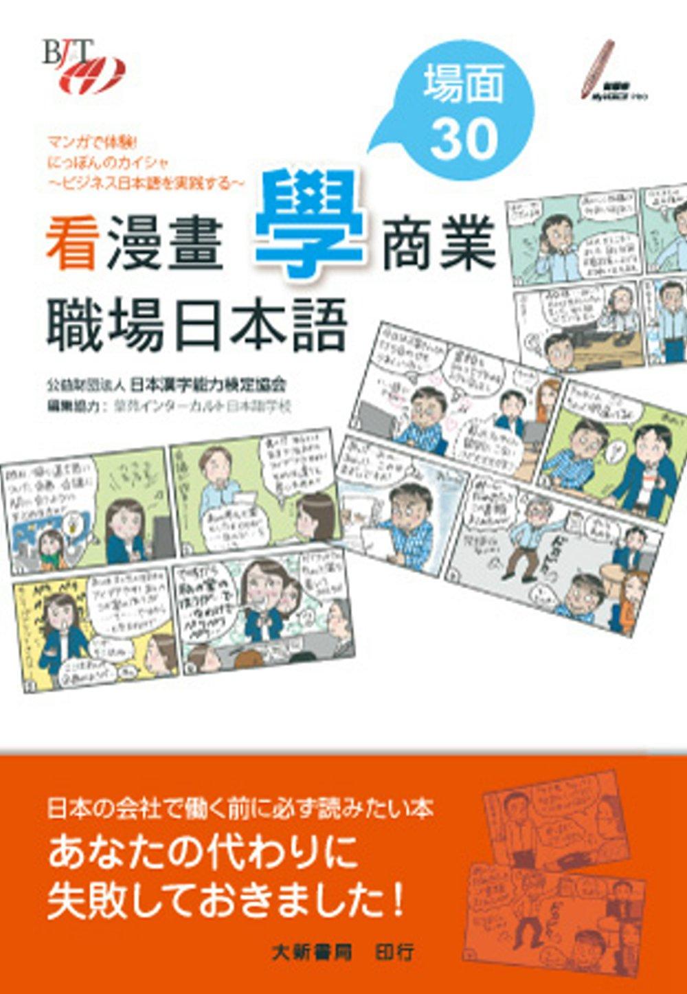 看漫畫「學」商業・職場日本語 場面30
