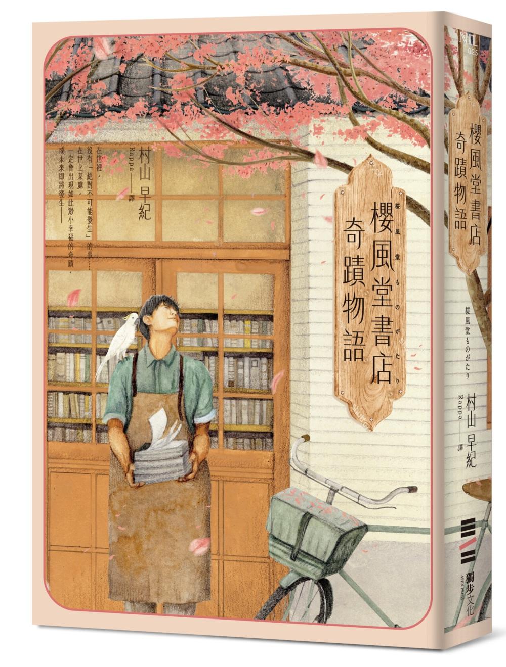 櫻風堂書店奇蹟物語