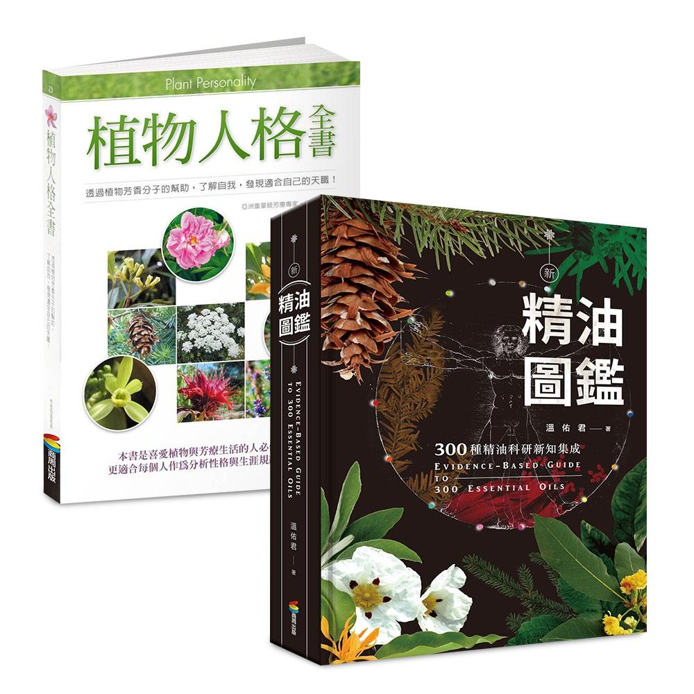 新精油圖鑑+植物人格全書獨家套書