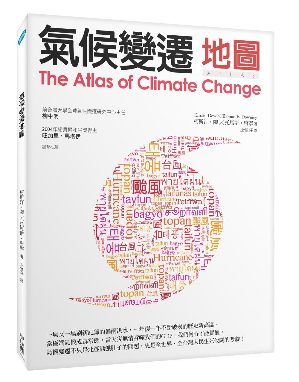 ◤博客來BOOKS◢ 暢銷書榜《推薦》氣候變遷地圖(二版)
