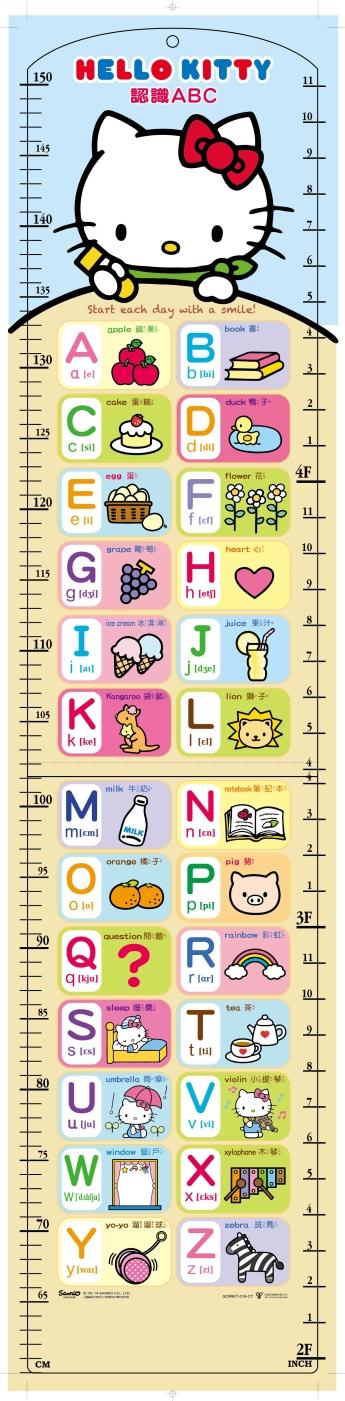 KT立體身高尺:認識ABC
