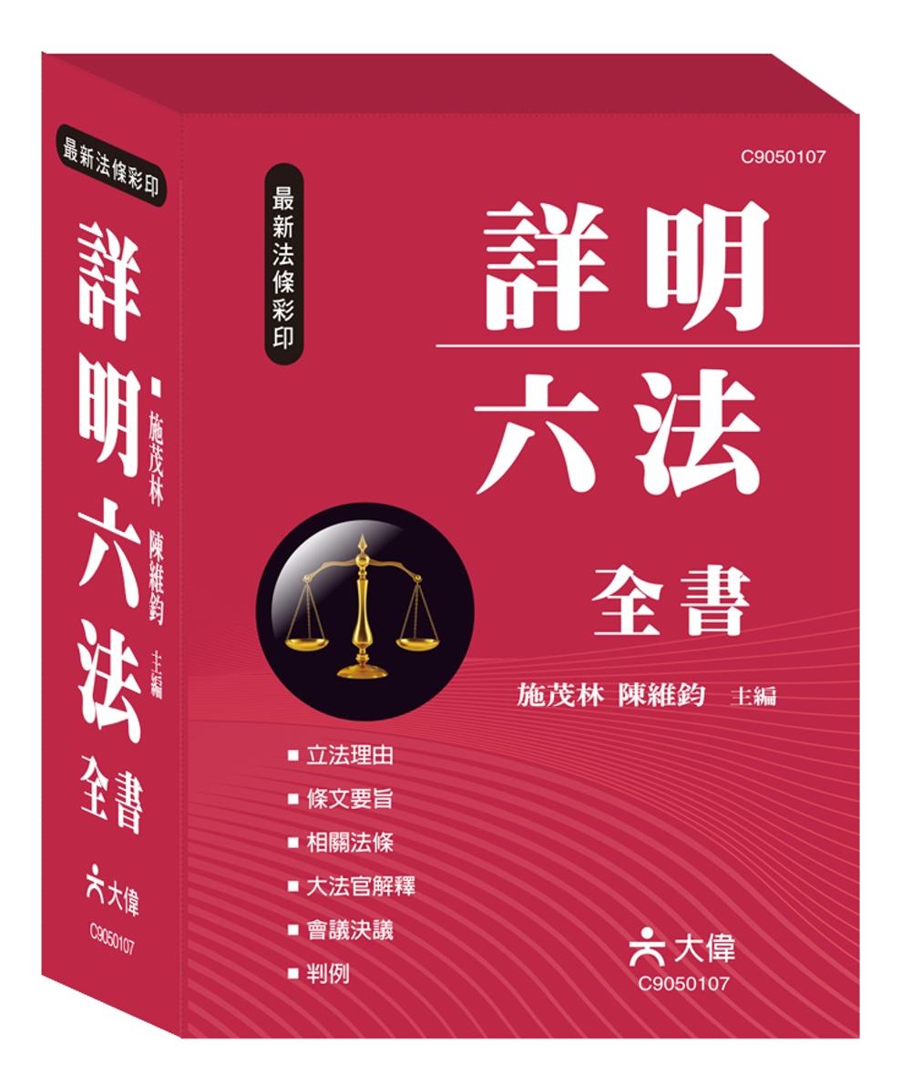 (25K)最新詳明六法全書(P1)