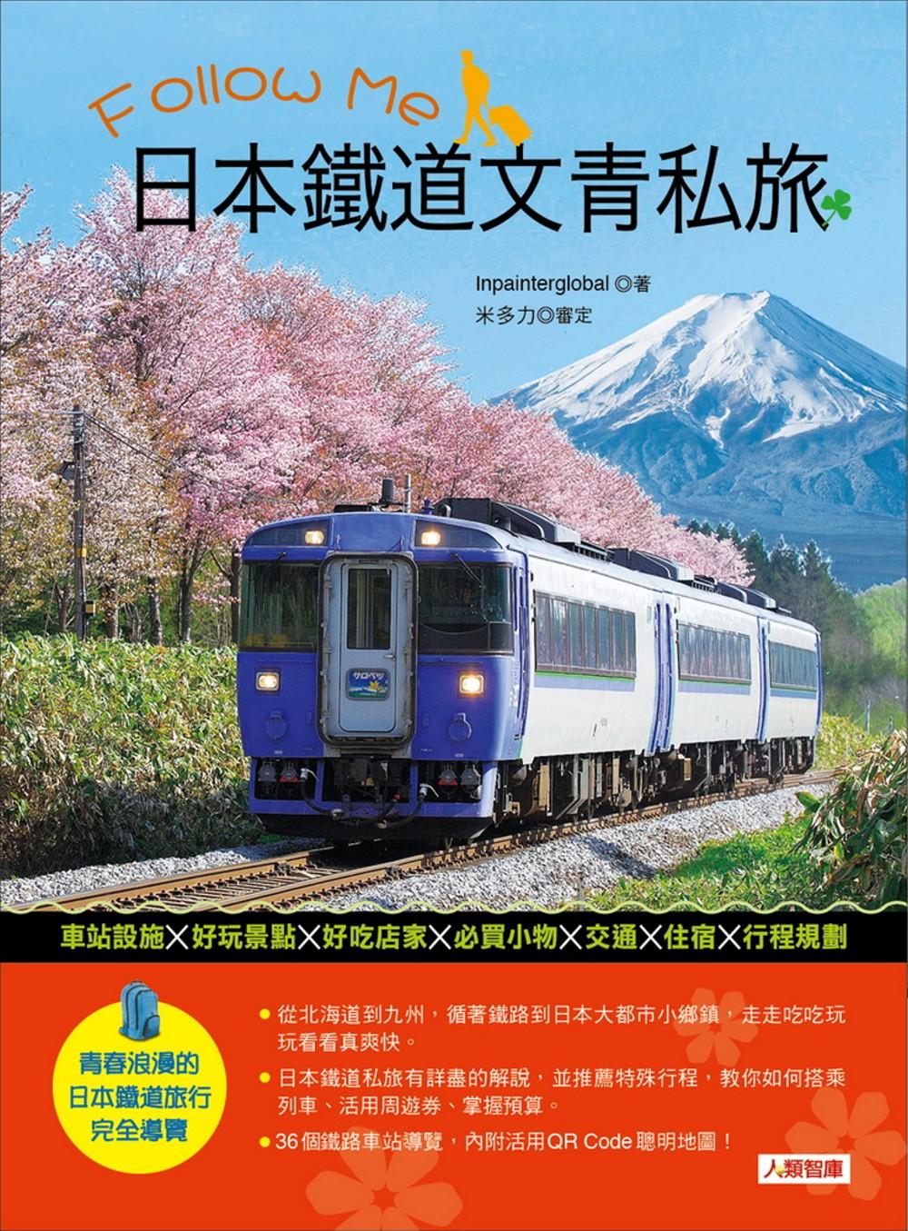 ◤博客來BOOKS◢ 暢銷書榜《推薦》Follow Me 日本鐵道文青私旅