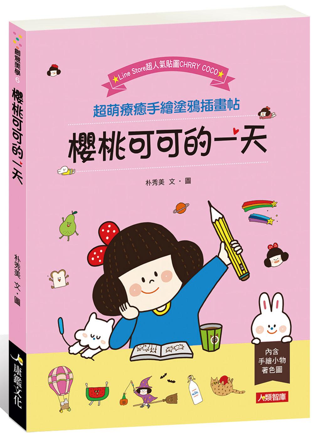 櫻桃可可的一天:超萌療癒手繪塗鴉插畫帖