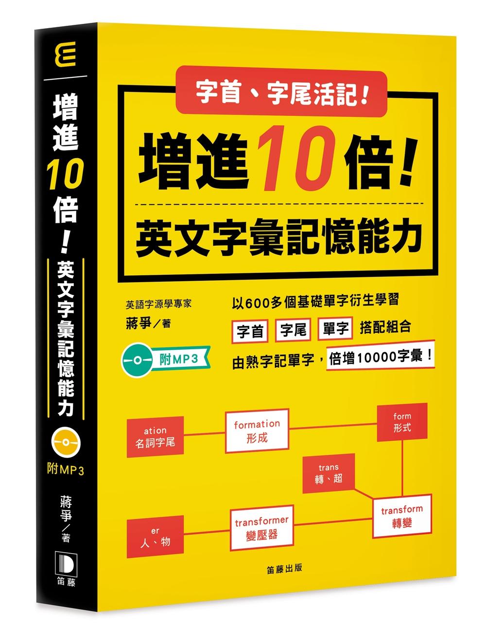 字首字尾活記!增進10倍英文字彙記憶能力 附MP3(五版)
