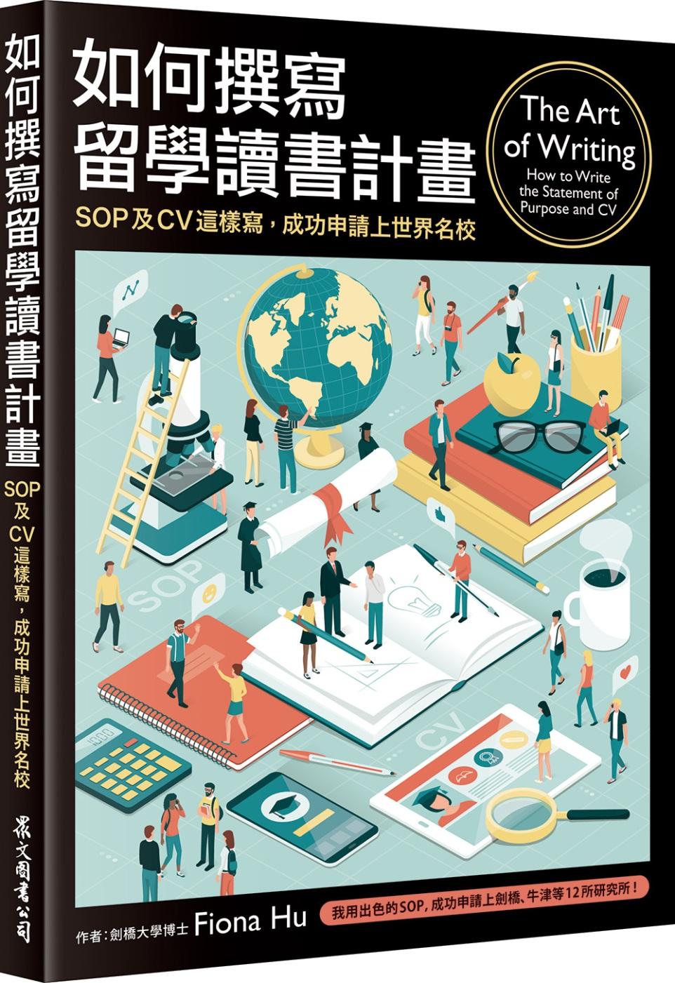 ◤博客來BOOKS◢ 暢銷書榜《推薦》如何撰寫留學讀書計畫:SOP及CV這樣寫,成功申請上世界名校