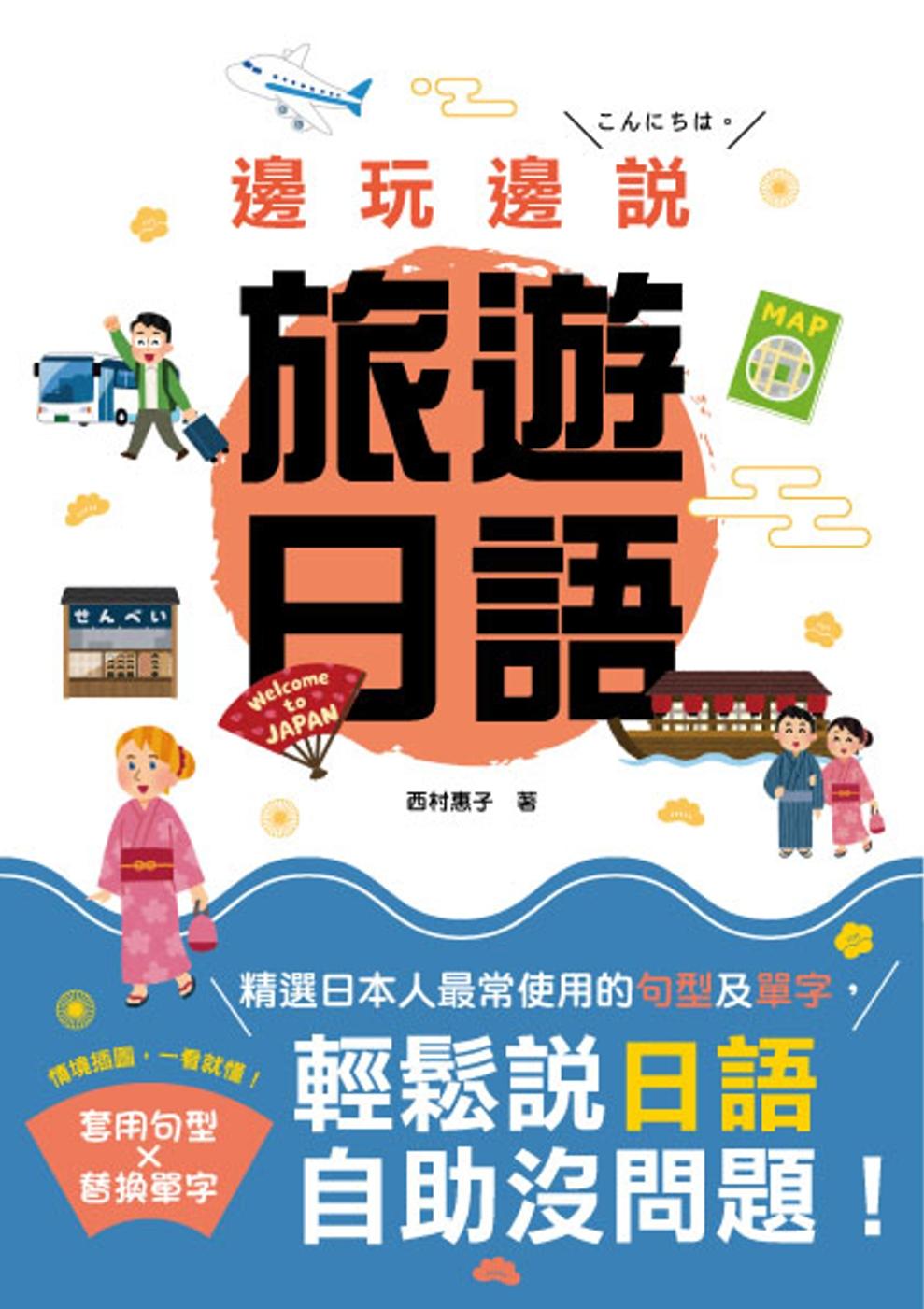 邊玩邊說旅遊日語(25K+MP3)