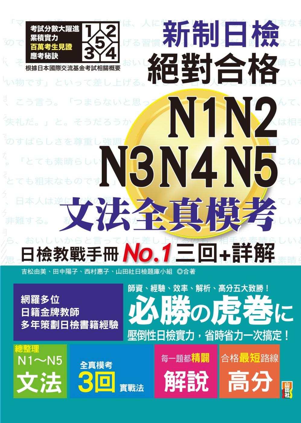 ◤博客來BOOKS◢ 暢銷書榜《推薦》新制日檢!絕對合格N1,N2,N3,N4,N5文法全真模考三回+詳解(25K)