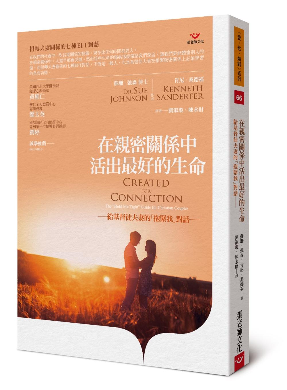 在親密關係中活出最好的生命:給基督徒夫妻的「抱緊我」對話
