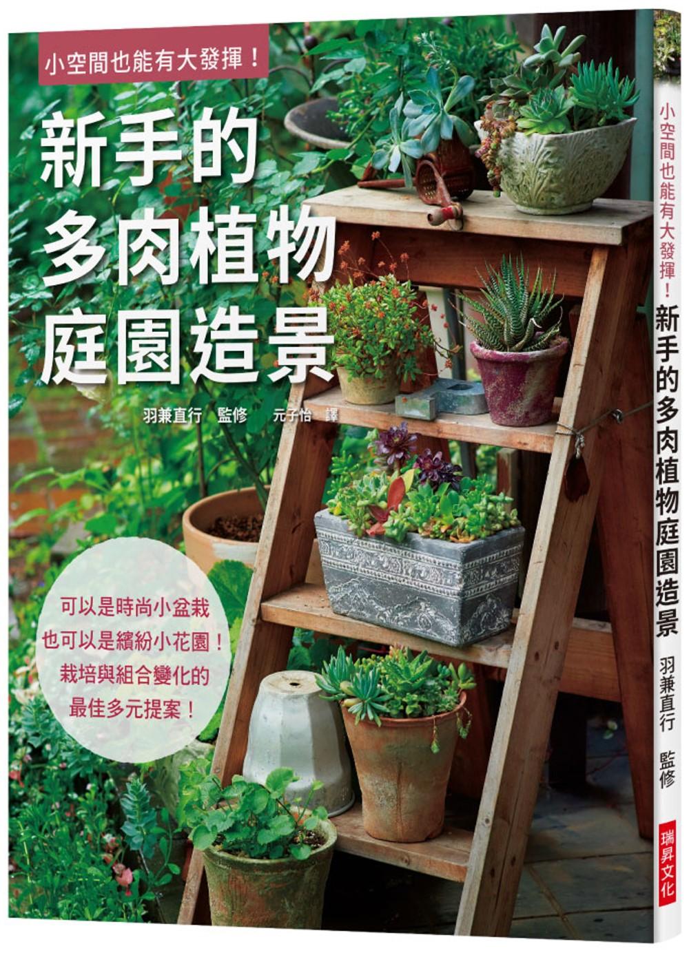 ◤博客來BOOKS◢ 暢銷書榜《推薦》新手的多肉植物庭園造景:可以是時尚小盆栽,也可以是繽紛小花園!栽培與組合變化的最佳多元提案!