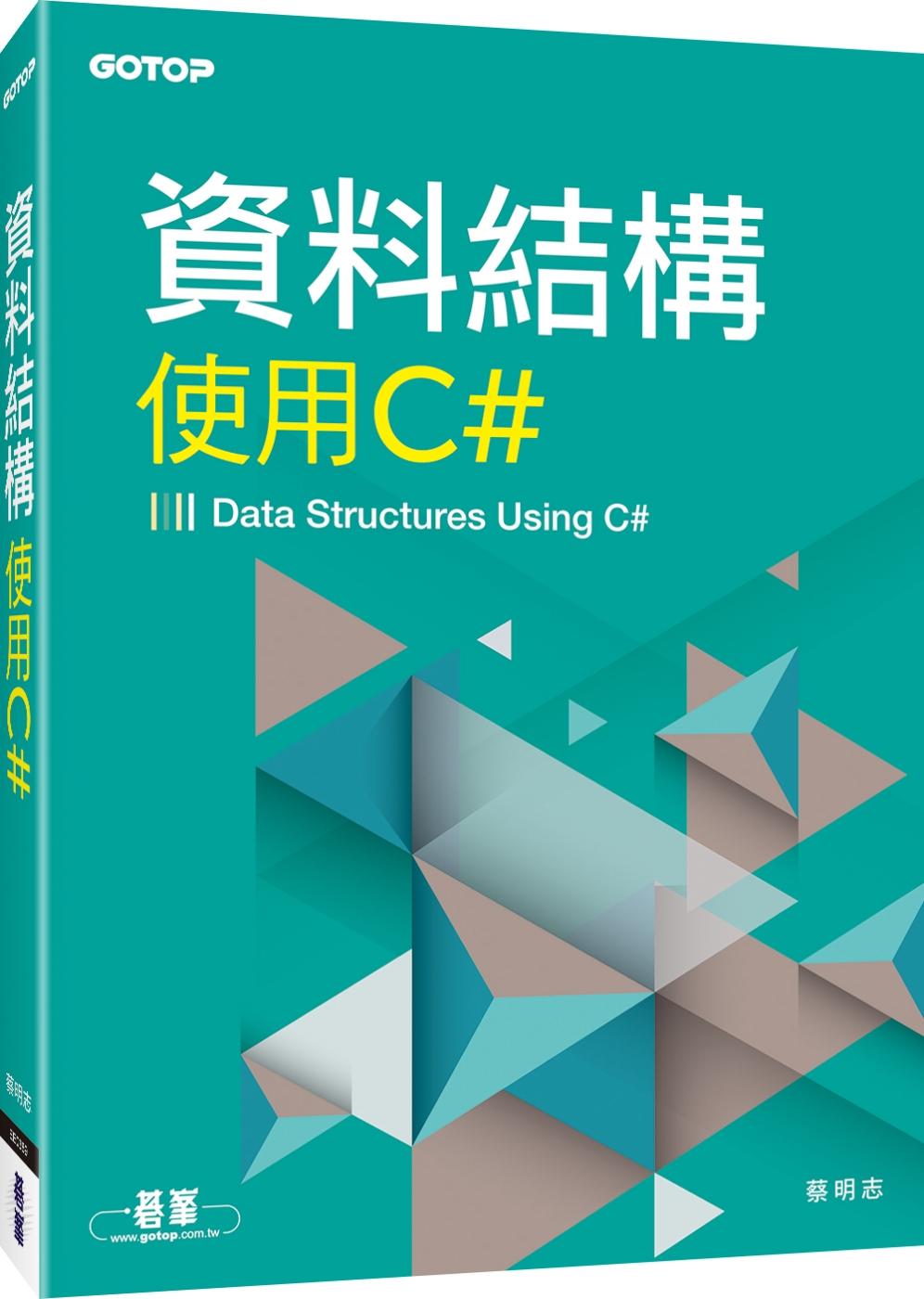 資料結構:使用C#