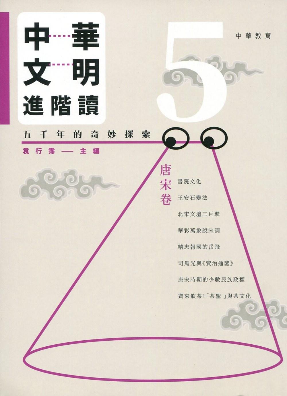 中華文明進階讀:五千年的奇妙探索 5:唐宋卷