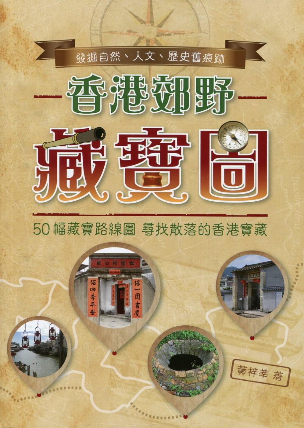 香港郊野藏寶圖