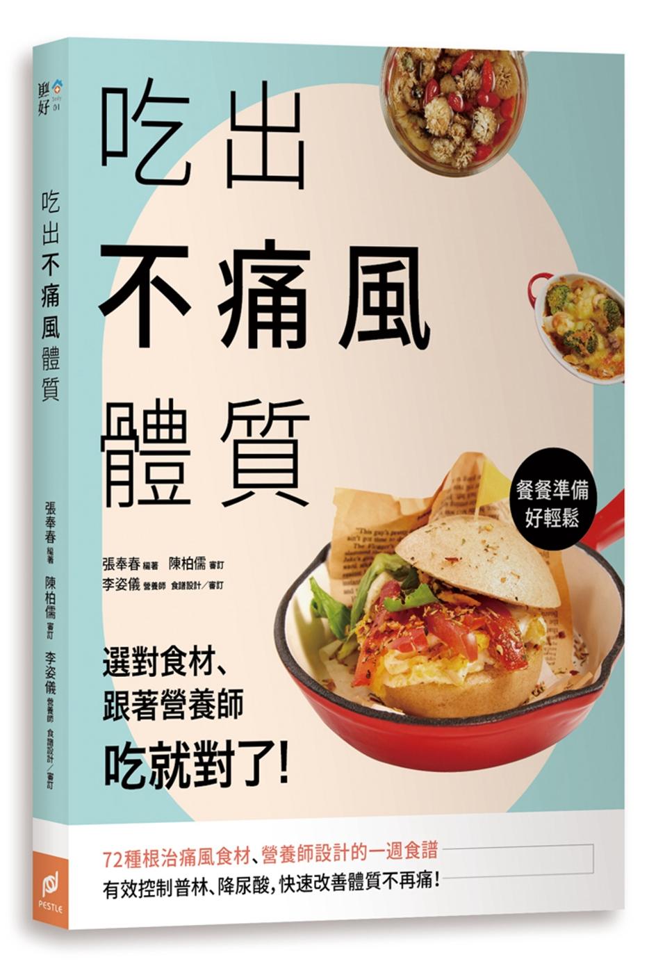 ◤博客來BOOKS◢ 暢銷書榜《推薦》吃出不痛風體質:選對食材、跟著營養師吃就對了!