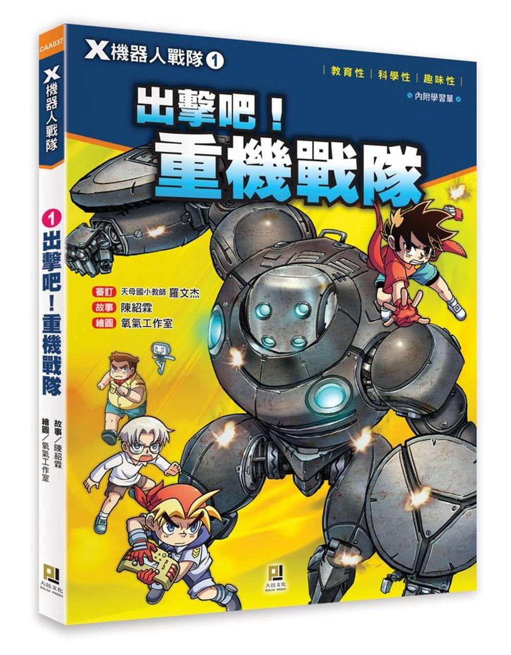 X機器人戰隊 1 出擊吧!重機戰隊(附學習單)