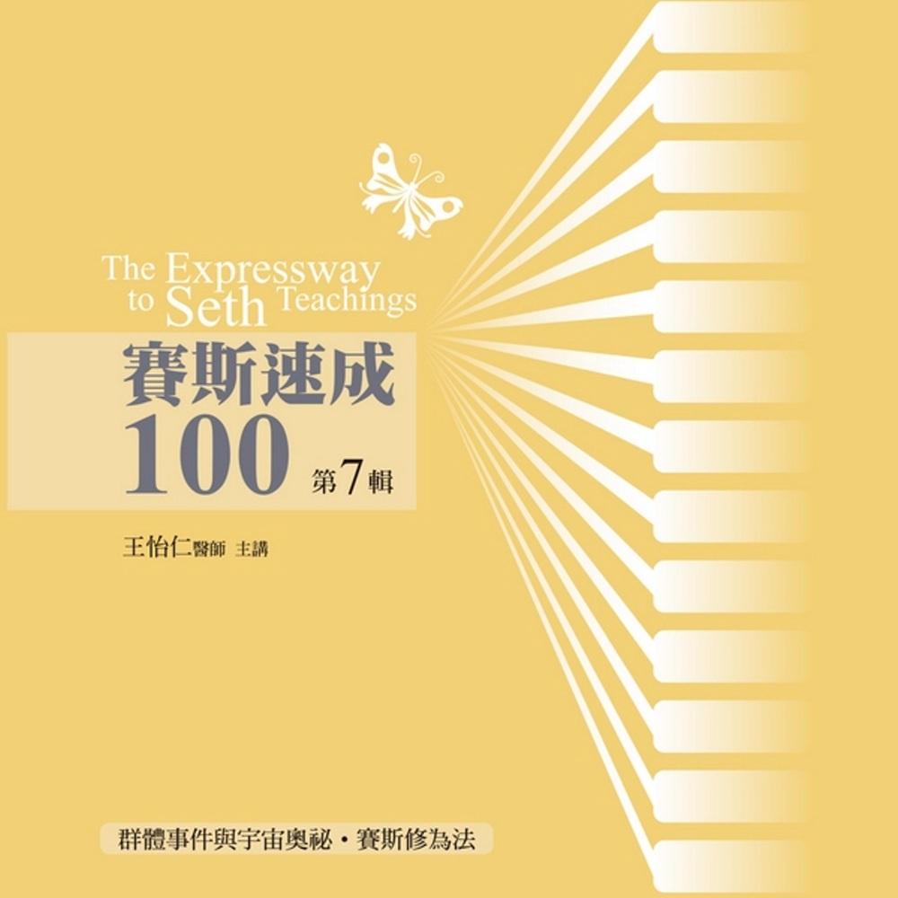 賽斯速成100有聲書第7輯(14片CD)