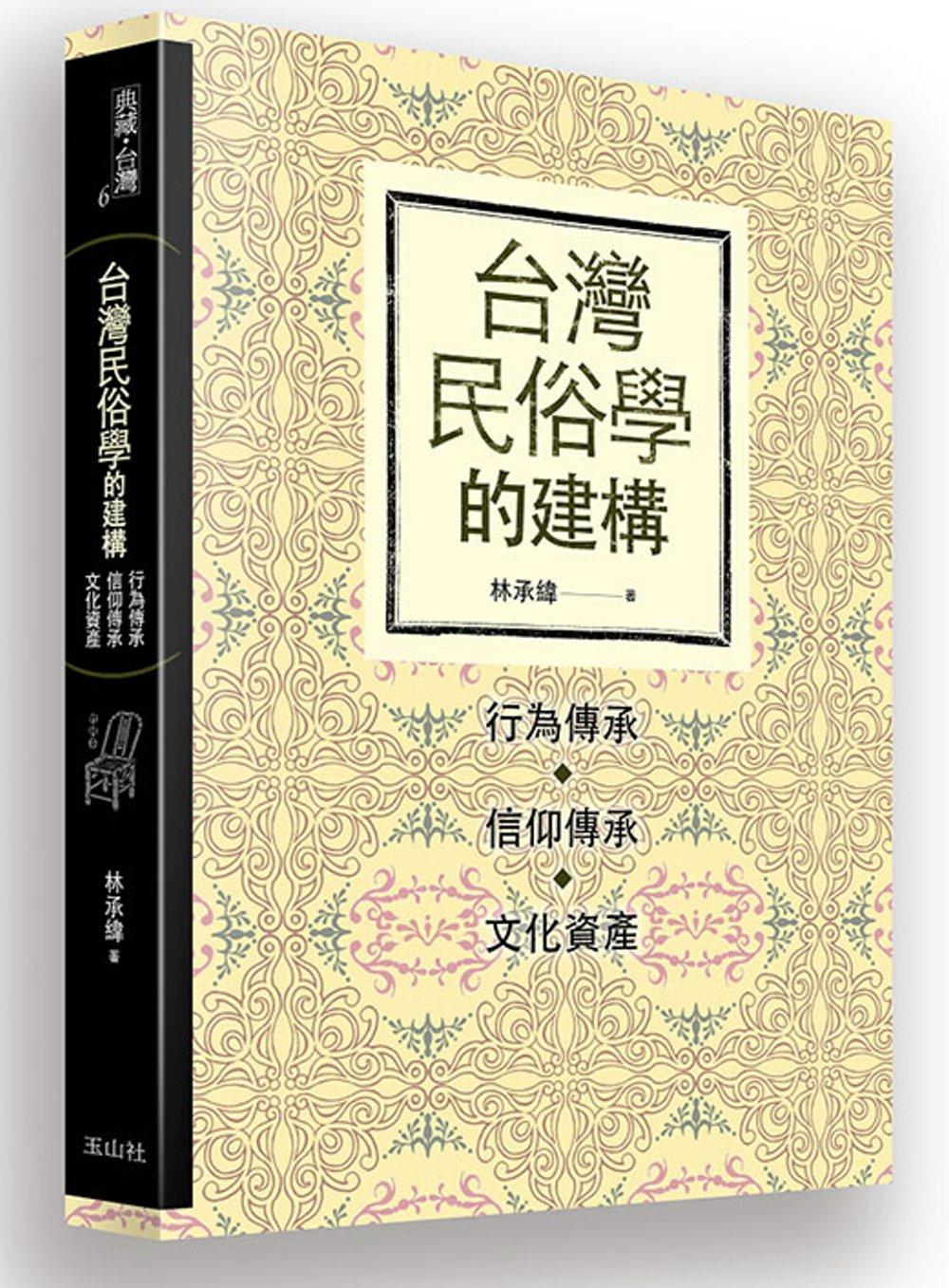 台灣民俗學的建構:行為傳承、信仰傳承、文化資產