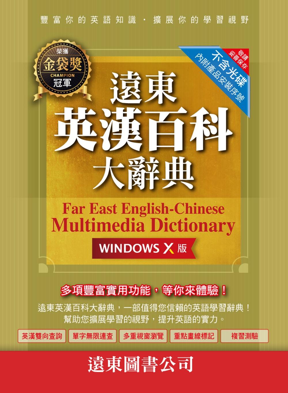 遠東英漢百科大辭典(Windows X 版)(網路下載版)