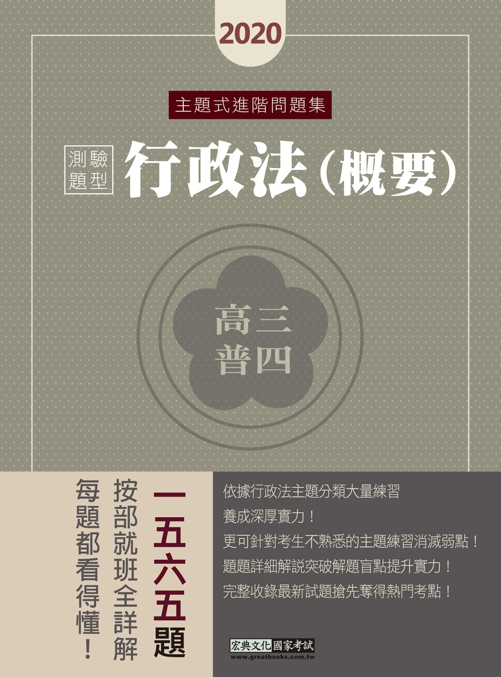 【行政法精解】2019高普考/三四等特考適用:行政法(測驗題型) 主題式進階問題集