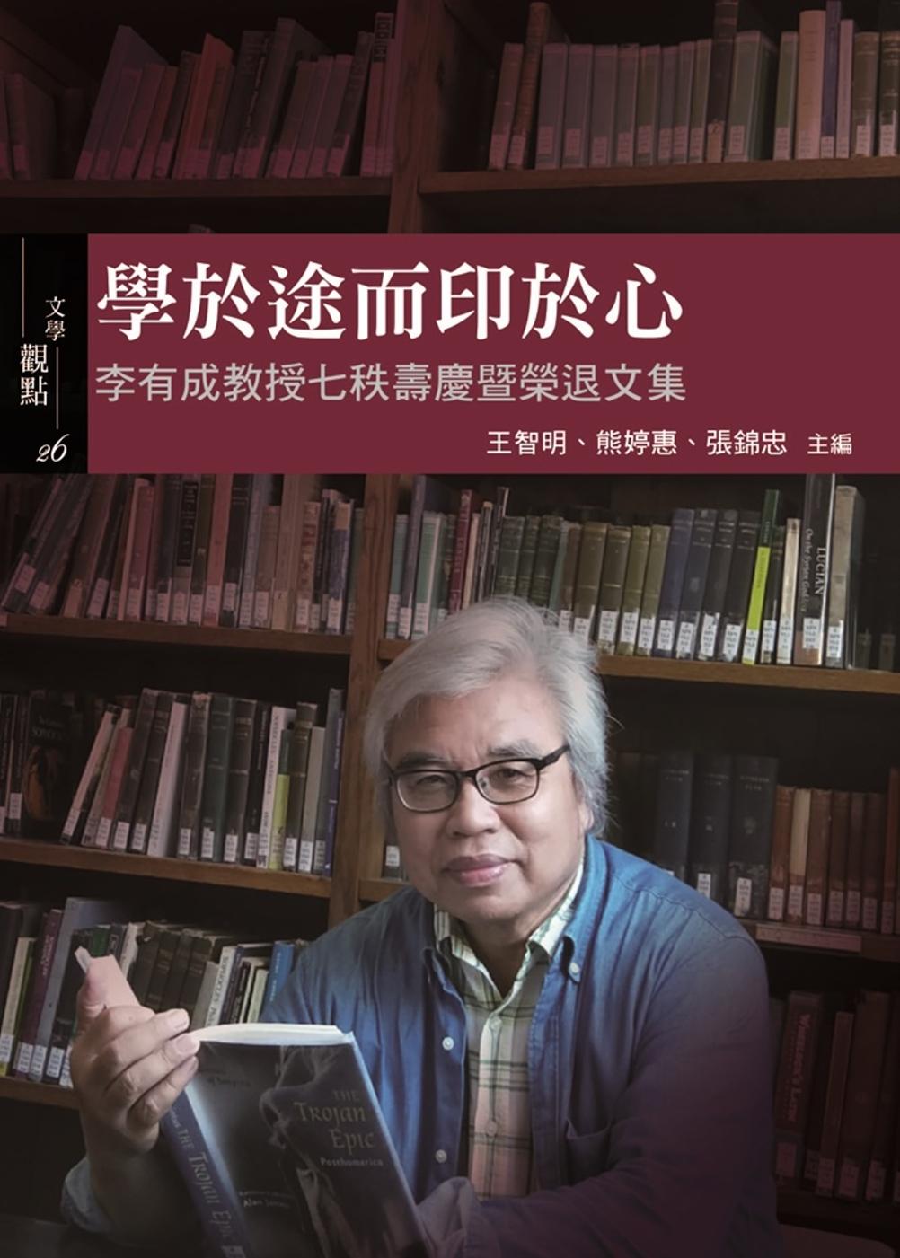 學於途而印於心:李有成教授七秩壽慶暨榮退文集