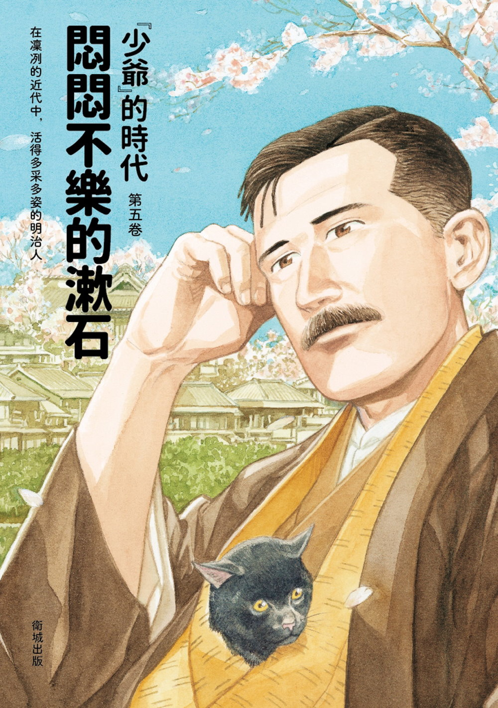 悶悶不樂的漱石:「少爺」的時代 第五卷