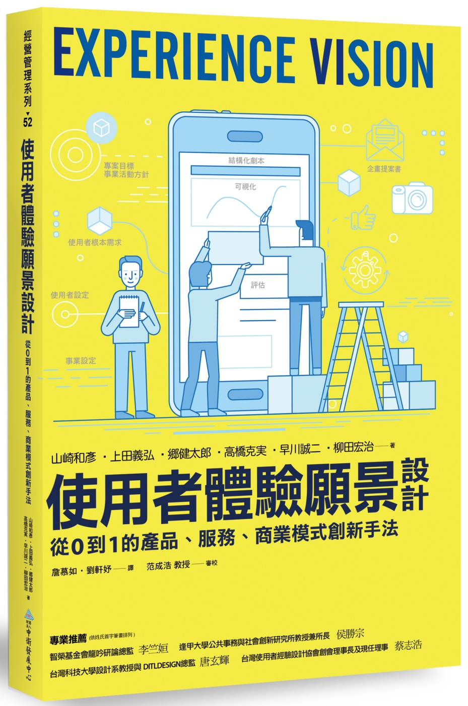 使用者體驗願景設計:從0到1的產品、服務、商業模式創新手法