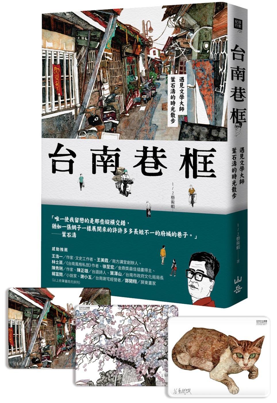 台南巷框:遇見文學大師葉石濤的時光散步(限量加贈1/2藝術蝦畫作 精美壓克力磁鐵/乙款)