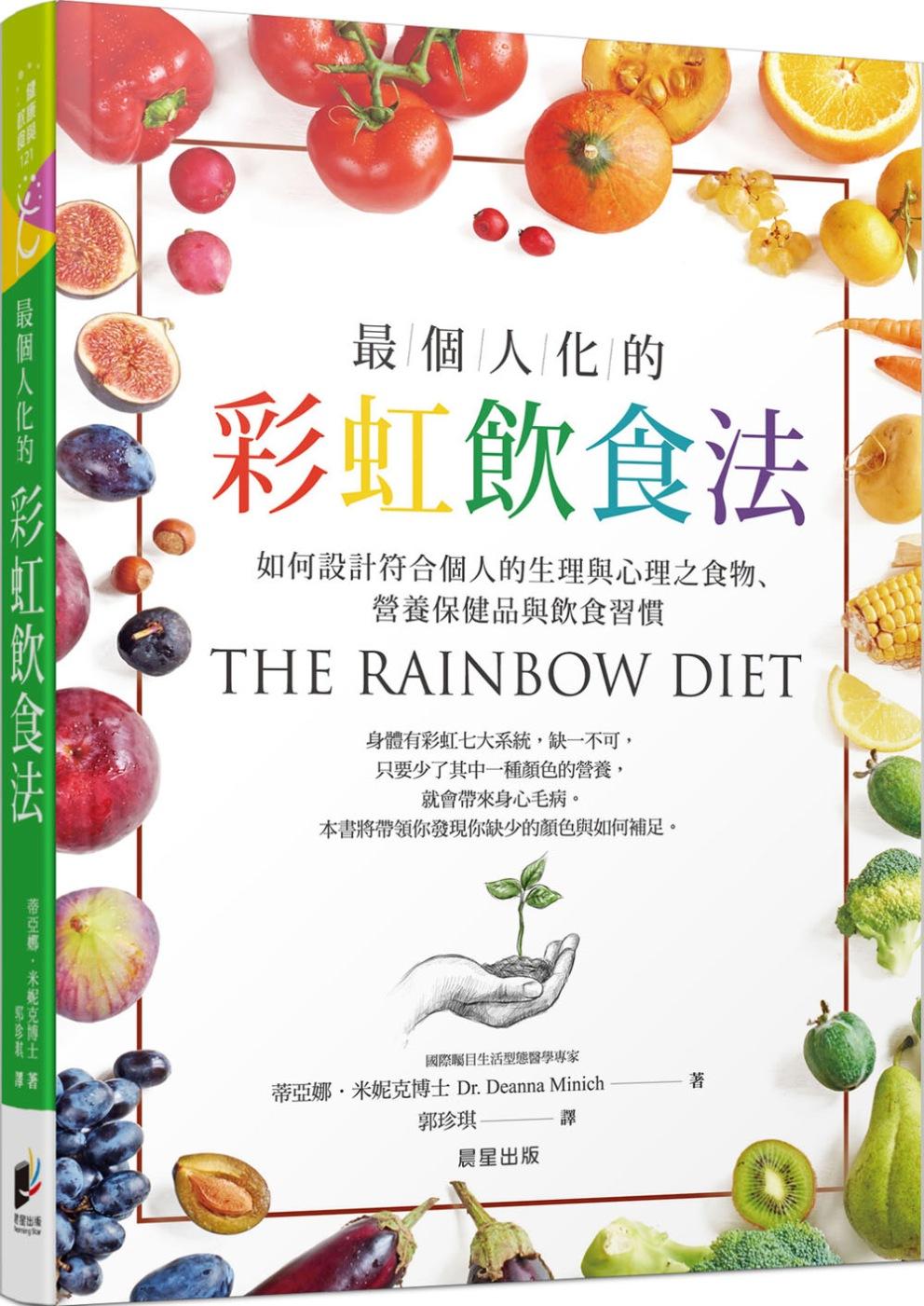 ◤博客來BOOKS◢ 暢銷書榜《推薦》最個人化的彩虹飲食法:如何設計符合個人的生理與心理之食物、營養保健品與飲食習慣