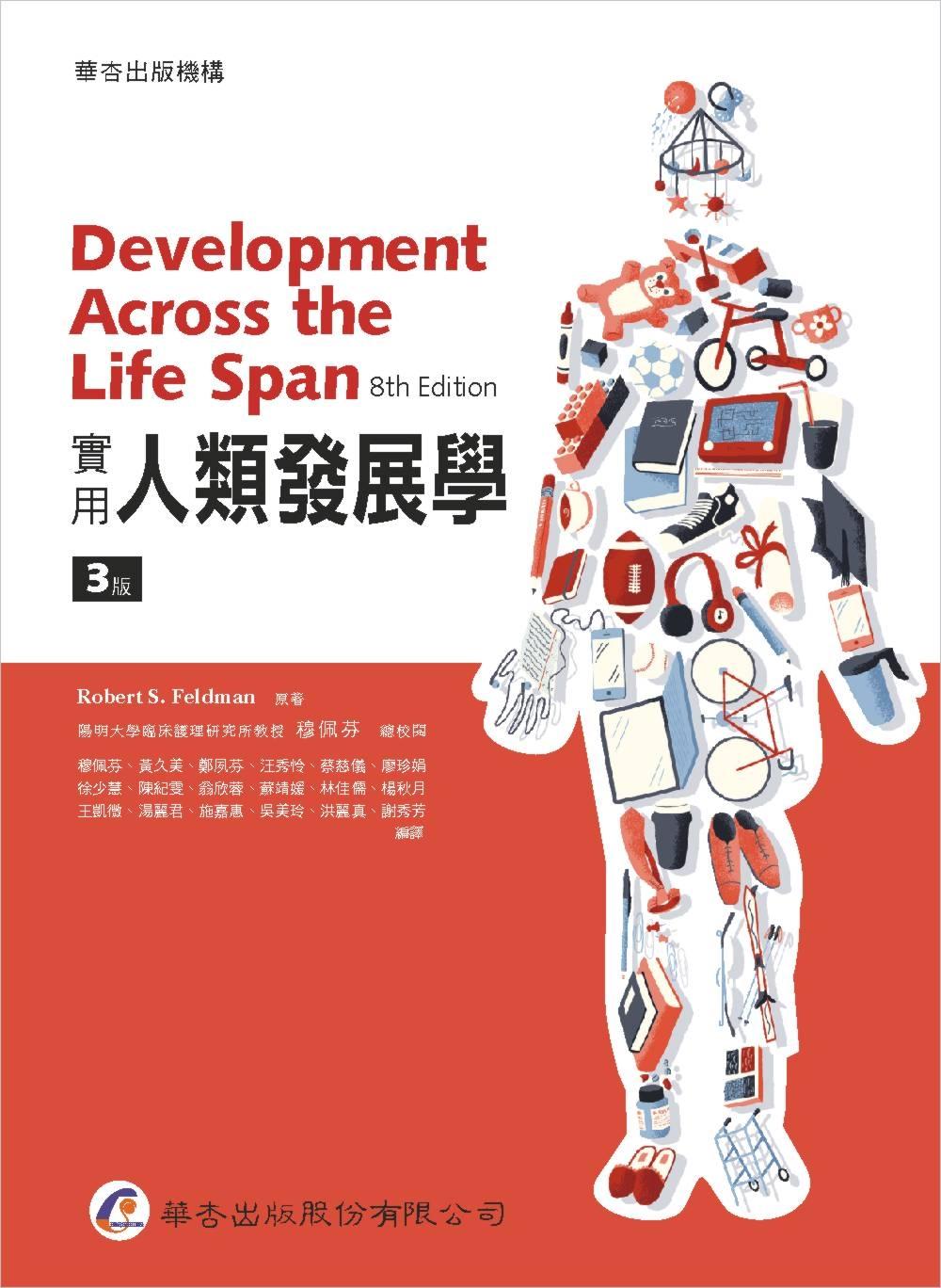 實用人類發展學(3版)