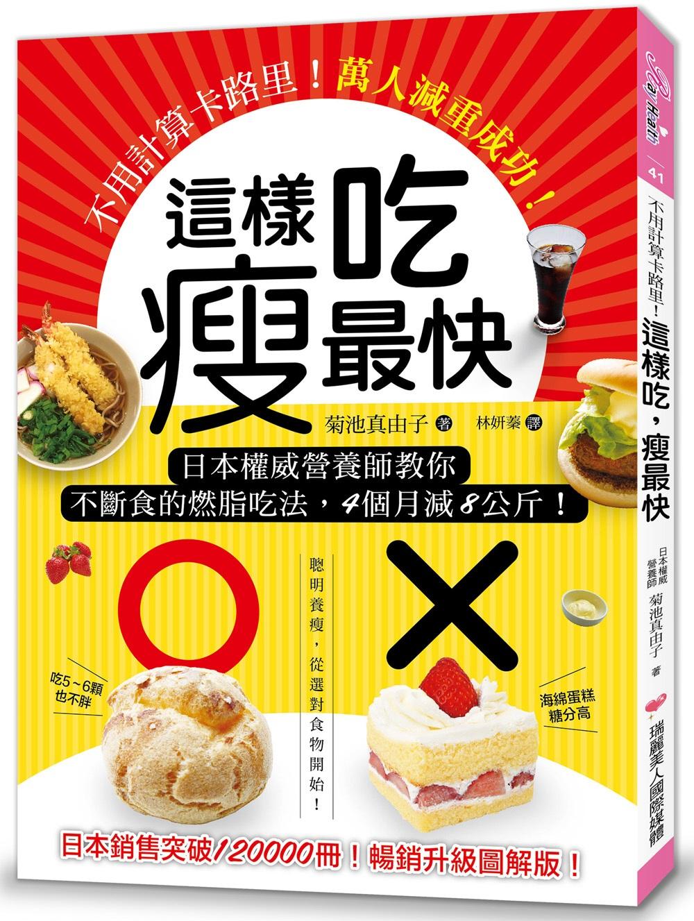 這樣吃,瘦最快:不用計算卡路里!日本權威營養師教你不斷食的燃脂吃法,4個月減8公斤,萬人減重成功!