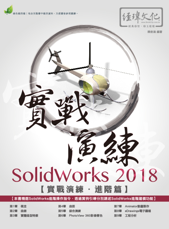 SolidWorks 2018 實戰演練:進階篇(附綠色範例檔)