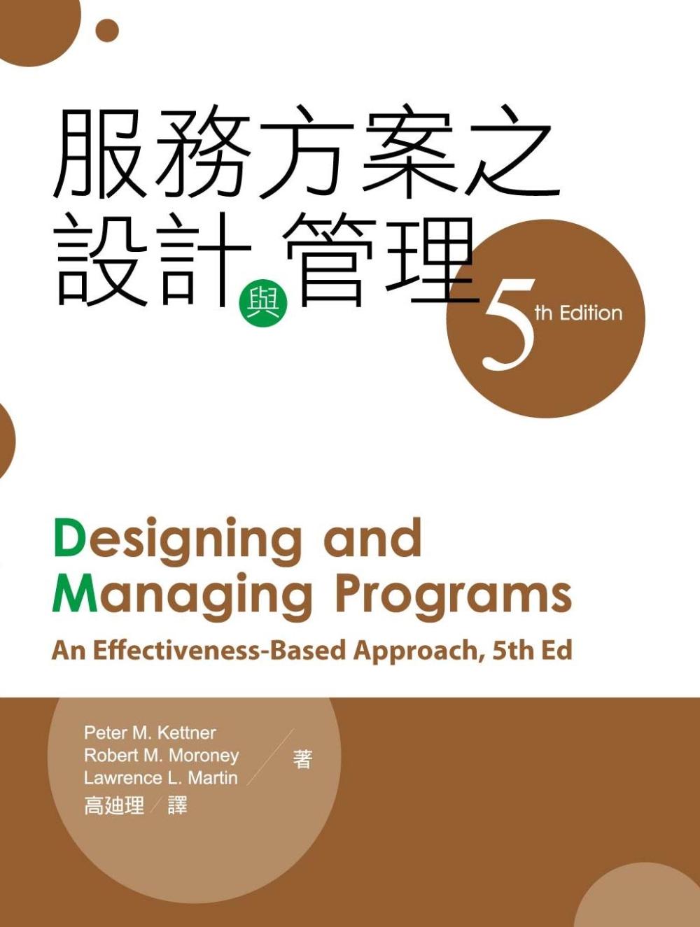 服務方案之設計與管理(第五版)