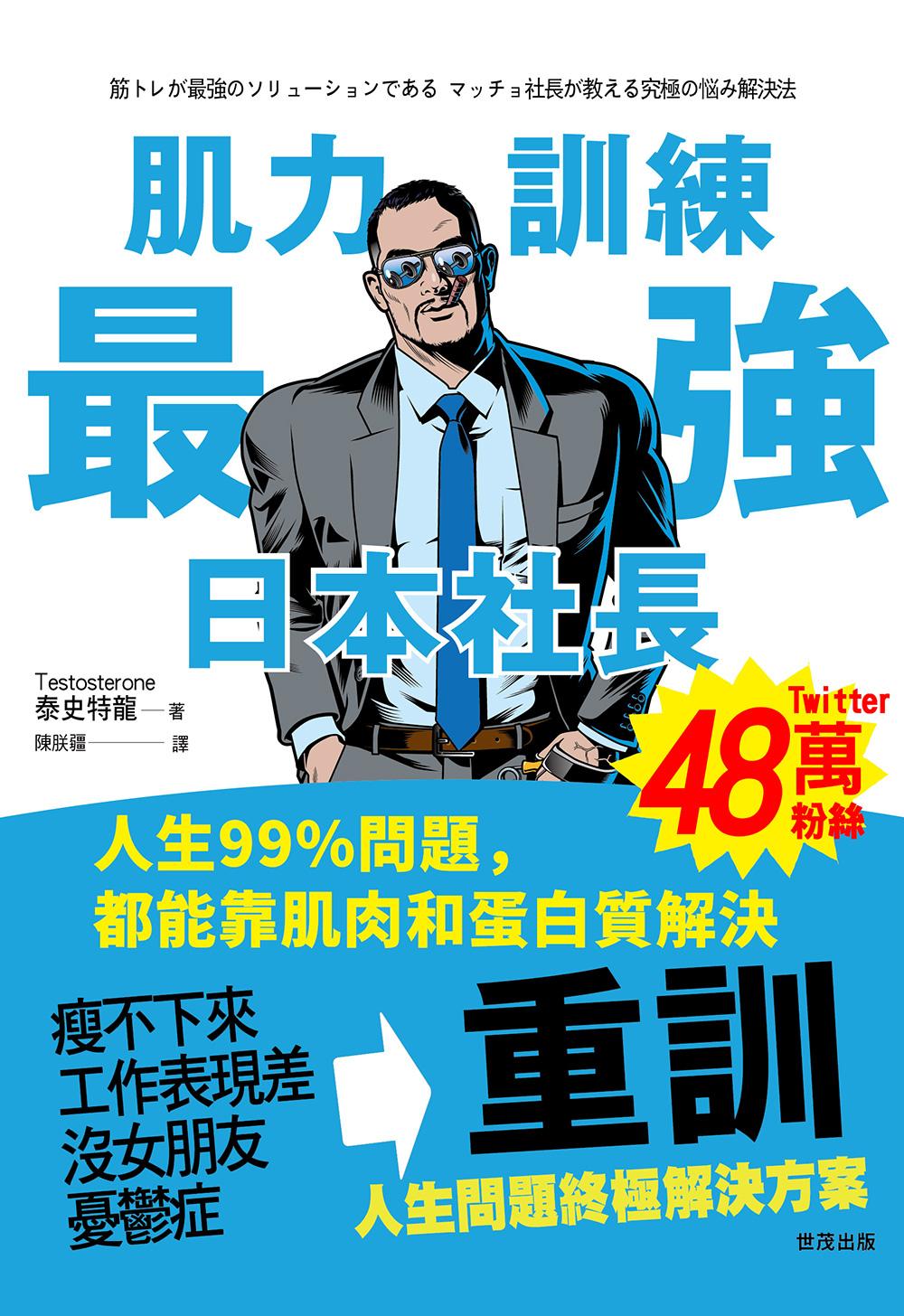 肌力訓練最強日本社長:人生99%問題都能靠肌肉和蛋白質解決