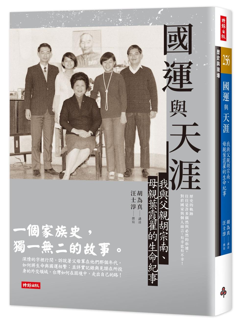◤博客來BOOKS◢ 暢銷書榜《推薦》國運與天涯:我與父親胡宗南、母親葉霞翟的生命紀事