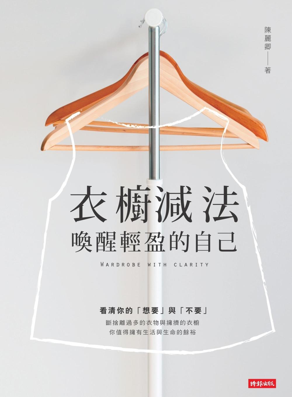 ◤博客來BOOKS◢ 暢銷書榜《推薦》衣櫥減法:喚醒輕盈的自己