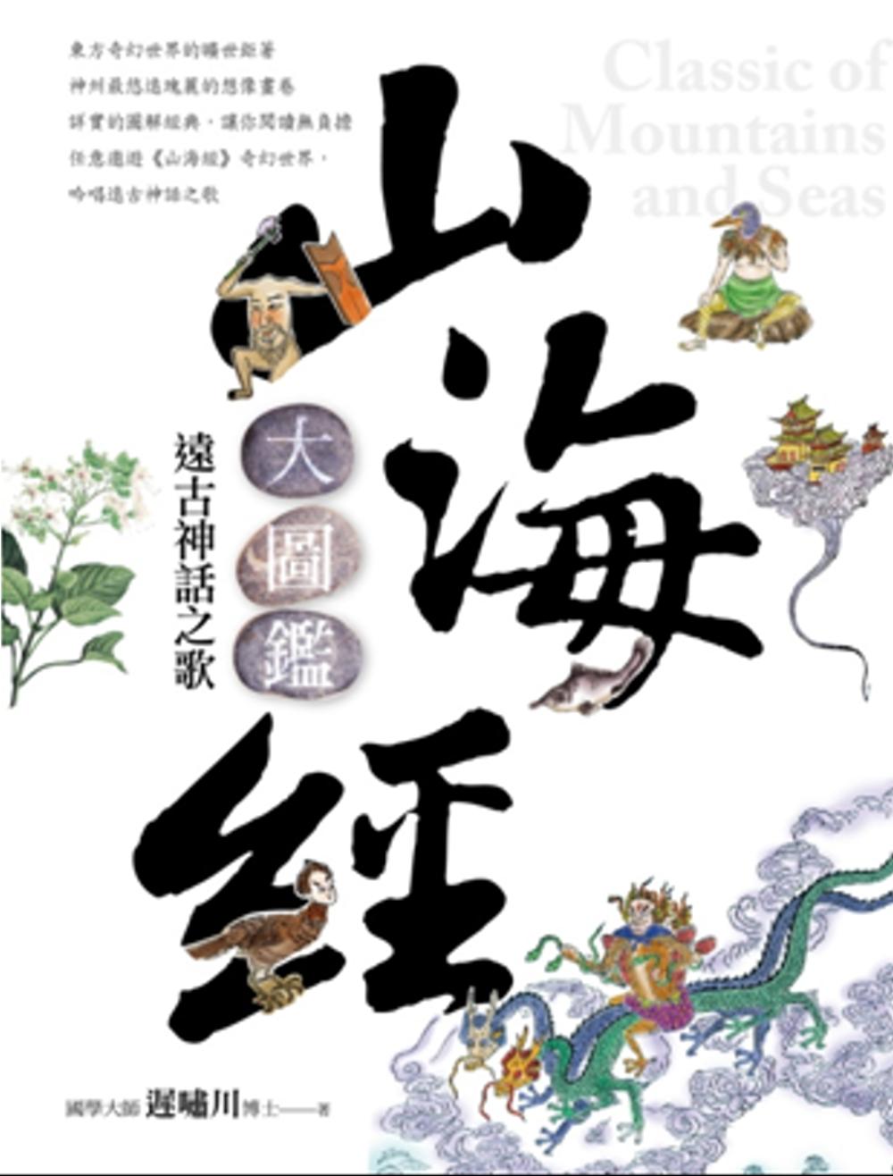 山海經大圖鑑:遠古神話之歌