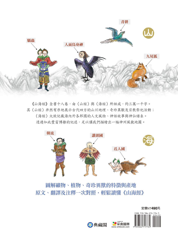 ◤博客來BOOKS◢ 暢銷書榜《推薦》山海經大圖鑑:遠古神話之歌